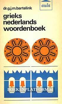 Grieks Nederlands woordenboek