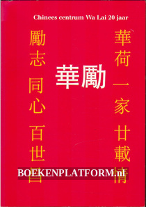 Chinees centrum Wa Lai 20 jaar